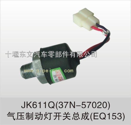 气压制动灯开关总成价格,37n 57020价格, 十堰东文汽车零高清图片